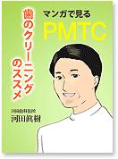マンガで見るPMTC 歯のクリーニングのススメ