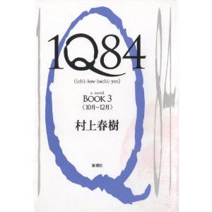 1Q84c