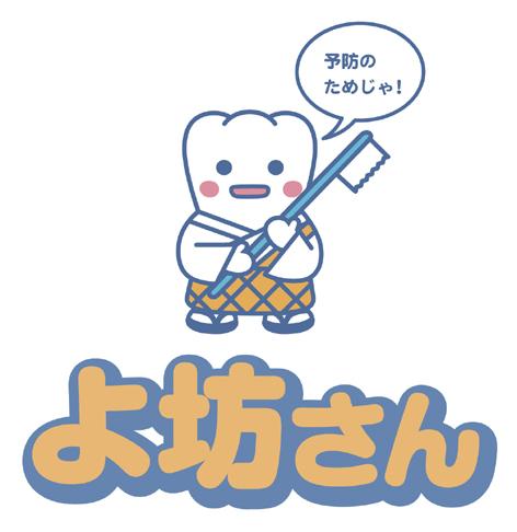 yobosan1.jpg
